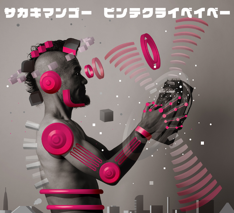 トランス・ワールド・ミュージック・ウェイズ